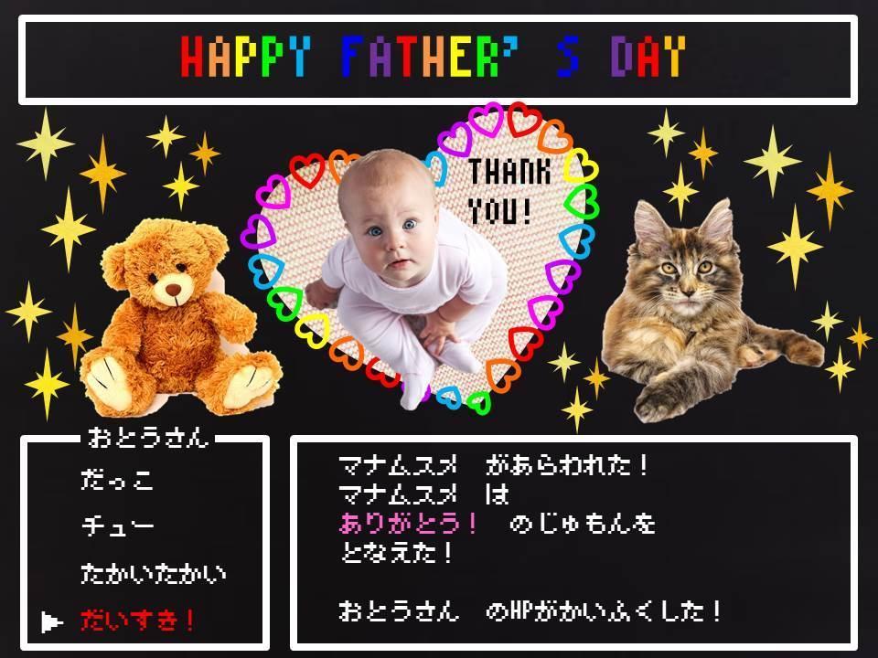 父の日おひるねアート風ポストカード作ります 父の日のプレゼントに!お父さんも喜ぶRPG調ポストカード!