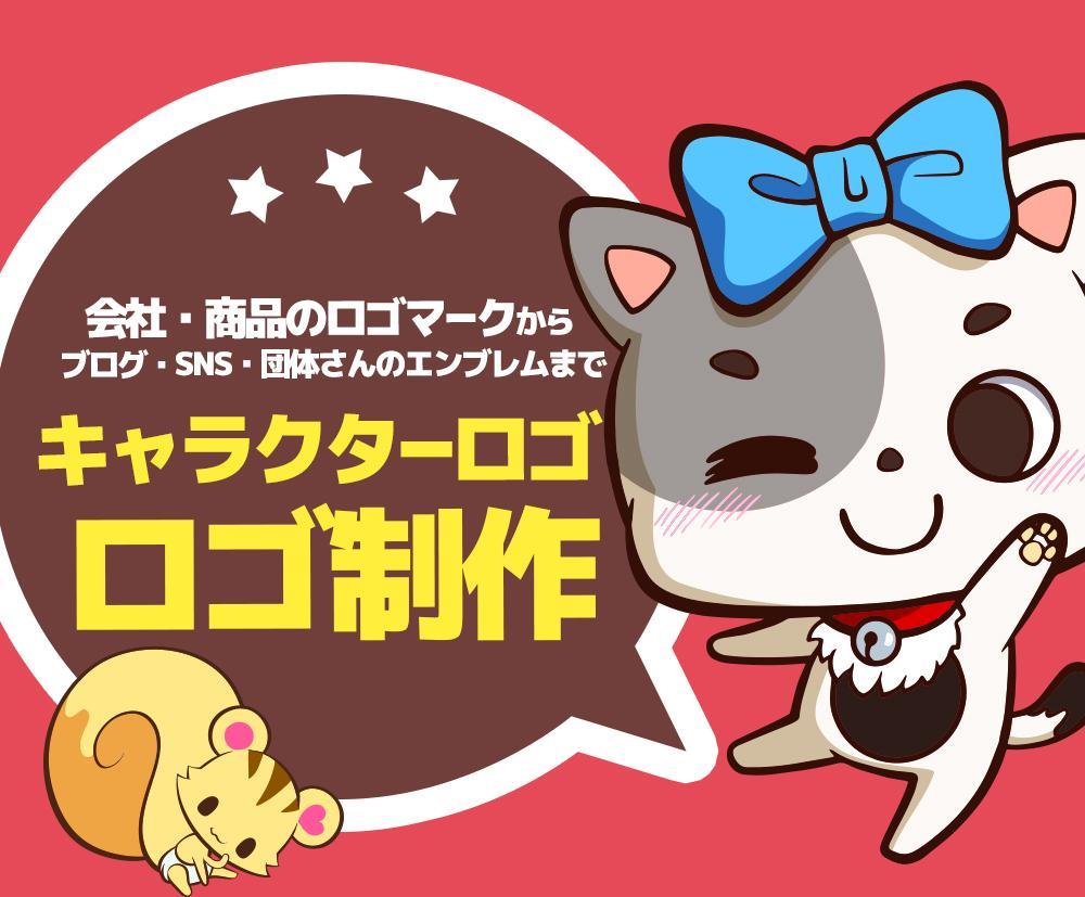 ロゴマーク作成・ショップカード・キャラクターロゴデザイン