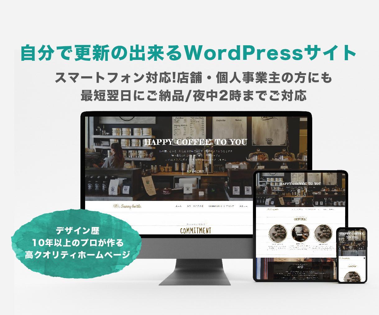 短納期・高クオリティでホームページを作成します WordPressを使用し現役のプロデザイナーが作成 イメージ1