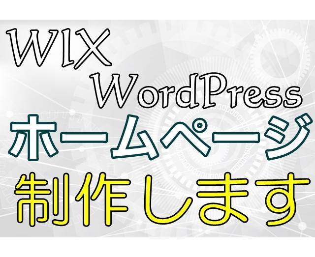 Wix or WordPressサイトを制作します 会社の「顔」であるホームページを責任持ってご用意します