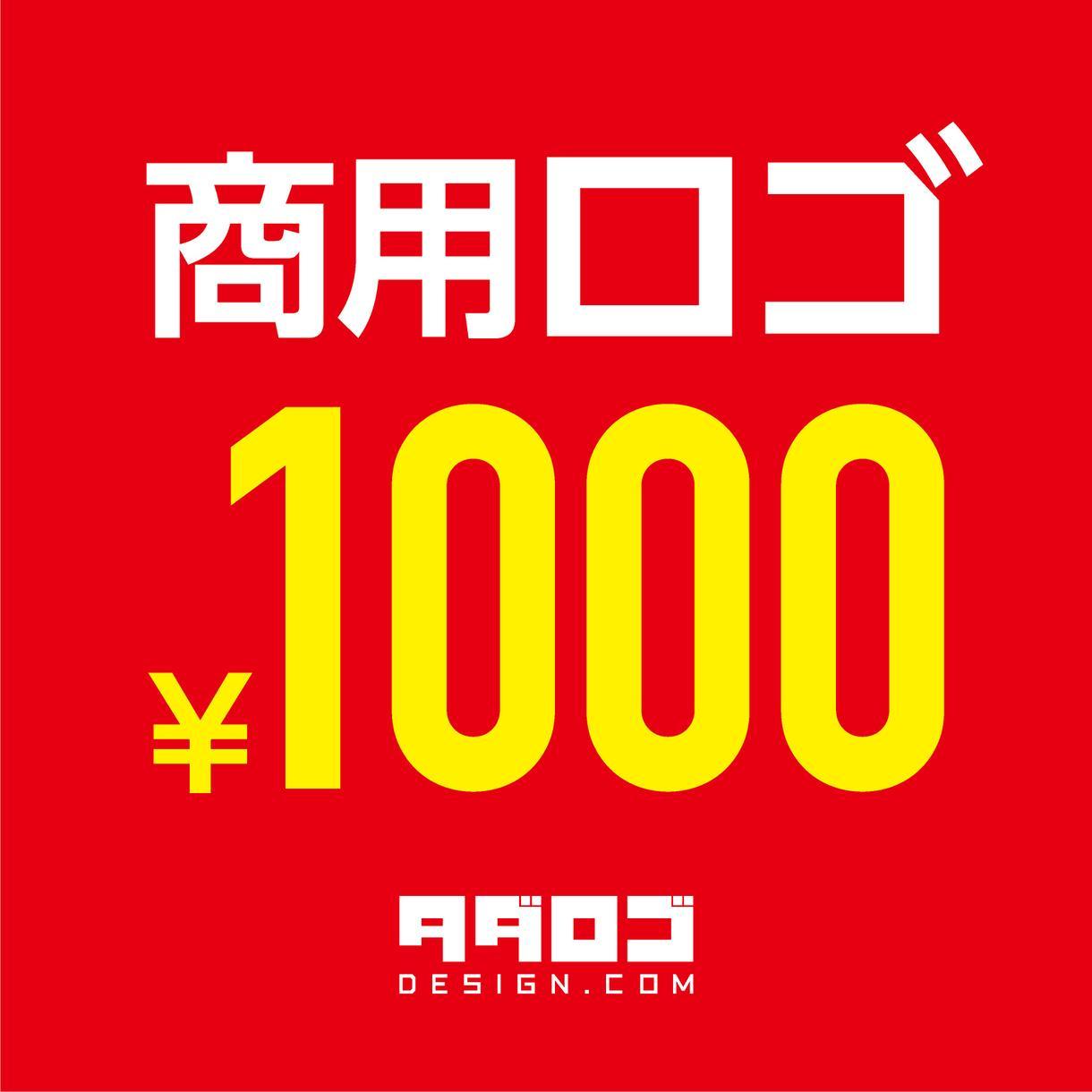 1000円で商用利用可能なロゴマークを作ります 約100種類のシンボルと10種類のフォントの中から選べます