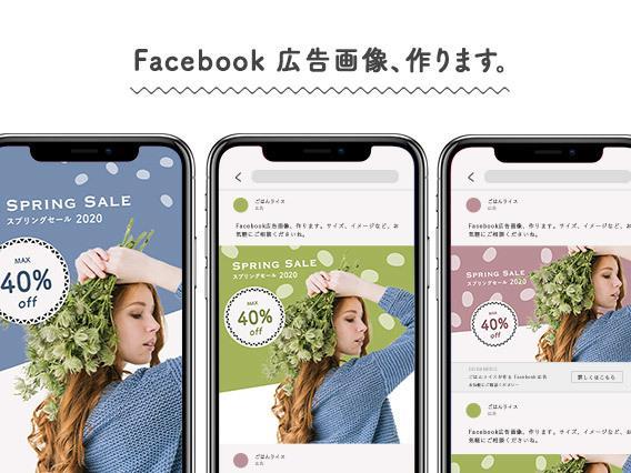 フェイスブックの「広告画像」作ります 現職SNS運用デザイナーが作る、Facebook広告画像 イメージ1