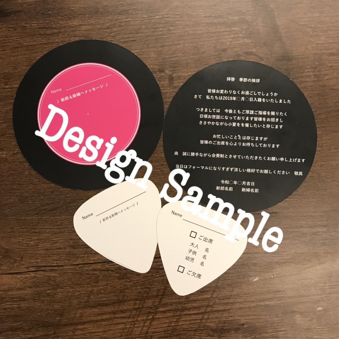 レコード風結婚式招待状を作ります 音楽好きによる音楽好きの為の遊び心満載の結婚式招待状