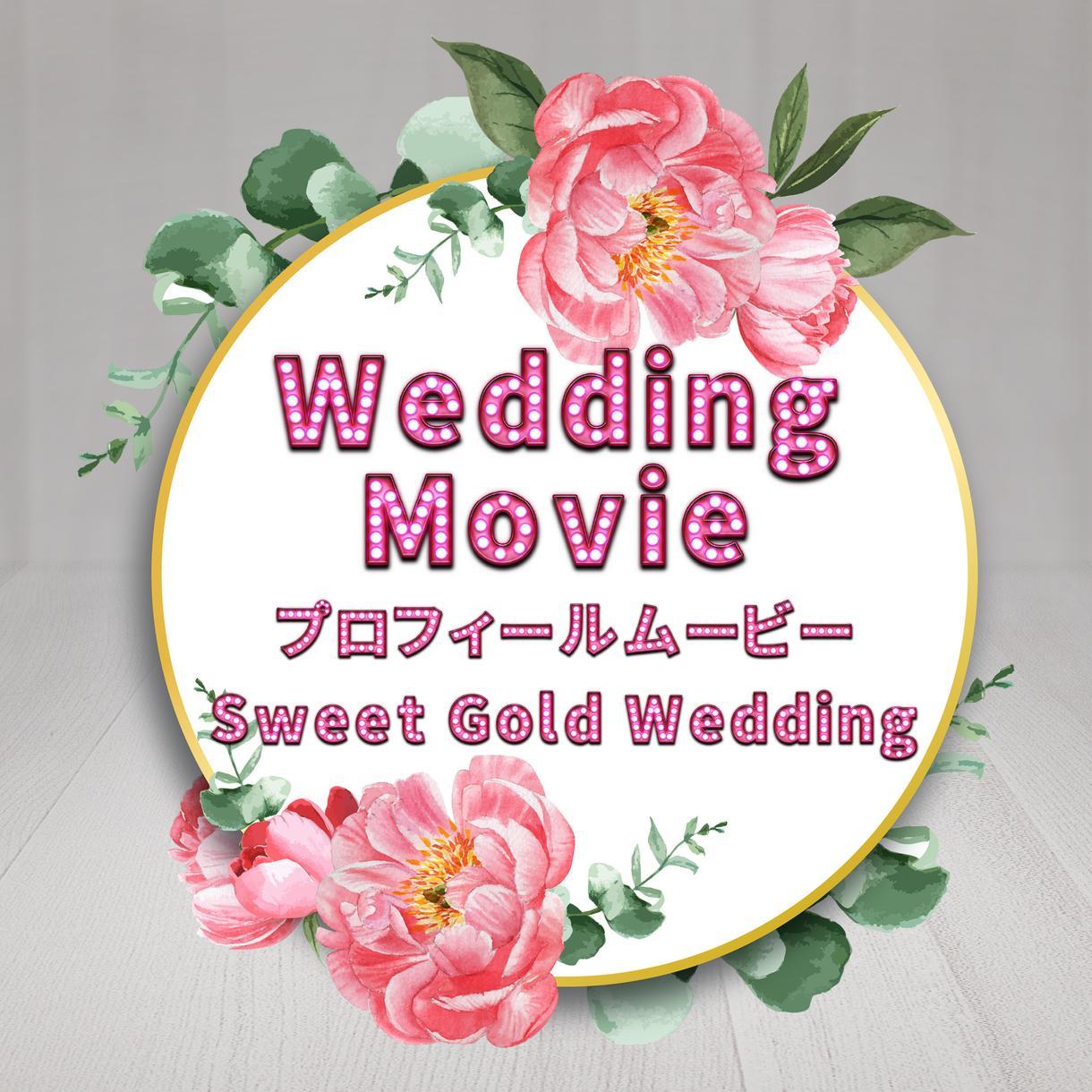 結婚式に♪プロフィールムービーを作成いたします 【Sweet Gold Wedding】