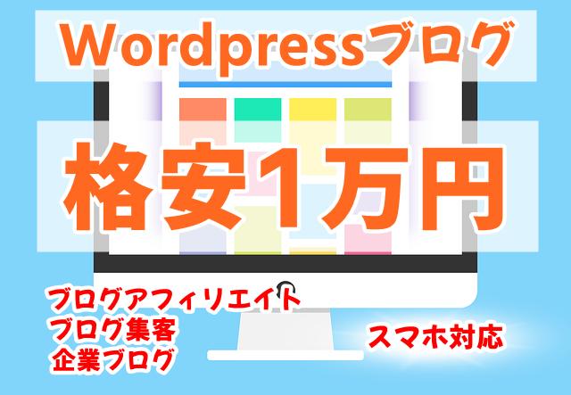 格安1万円!高品質ワードプレスブログを作成します 副業・起業・アフィリ・情報発信・企業サイトは簡単ブログ運営で イメージ1