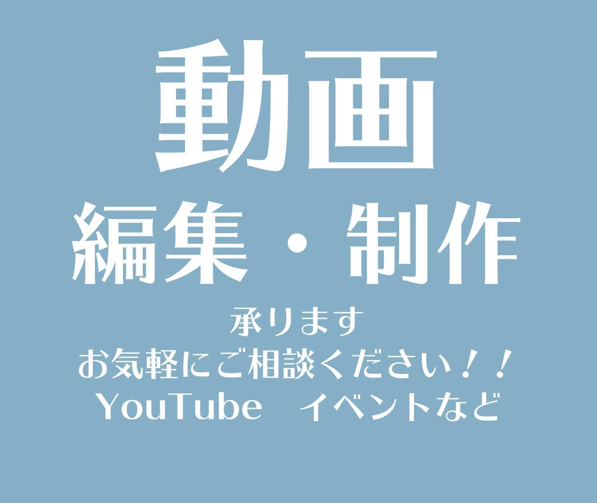 コスパ良し!Youtubeなどの動画編集します 最初の5名様まで1500円で承ります!! イメージ1