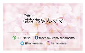 4-桜の写真の名刺100枚の制作と印刷を承ります ショップカード、サンキューカード、アクセサリー台紙などにも。