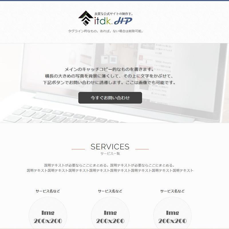 会社や事業主用の公式ホームページの制作・作成します 1カラム型デザインでスマホもお問い合わせフォームも全て対応済