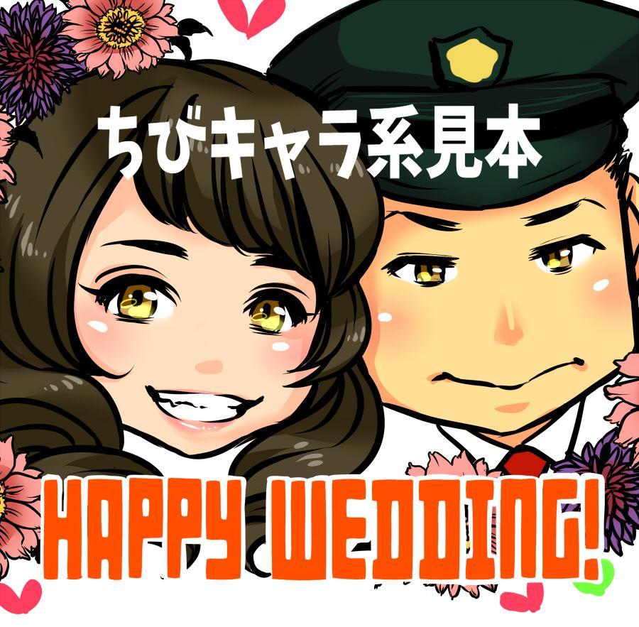 結婚式のウェルカムボード作成します かわいい似顔絵ペアイラストで幸せ空間のお手伝いいたします!