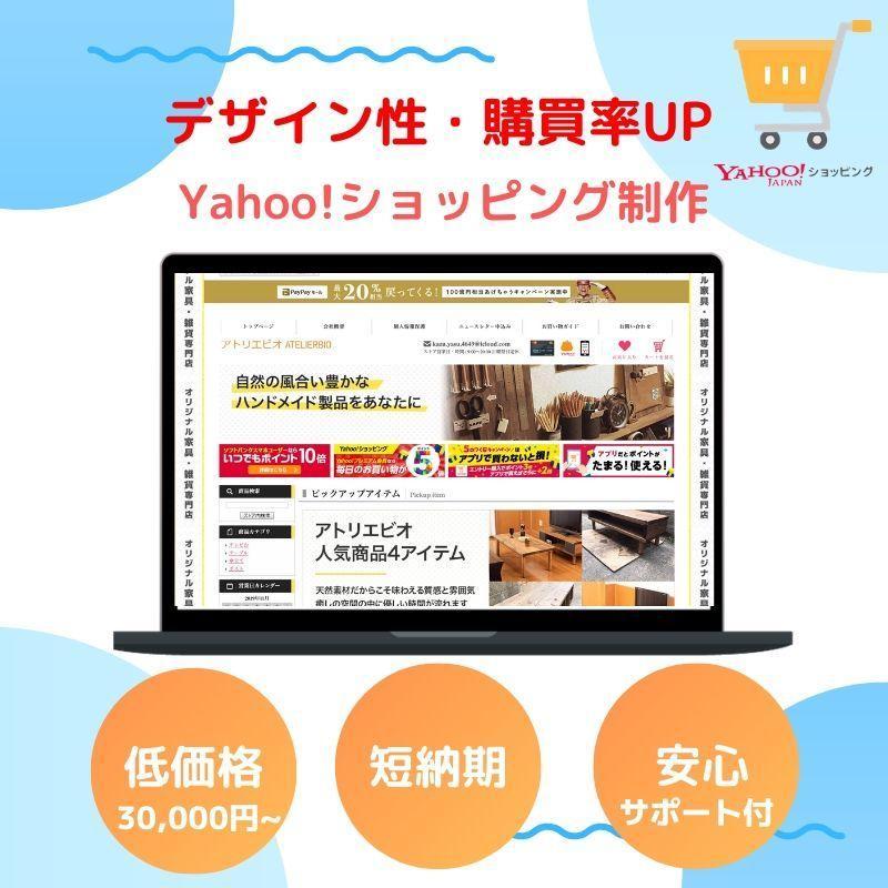 """Yahoo!、楽天市場の新規 """"出店"""" 制作します 格安でショップ構築行います!2021年新レイアウトに対応 イメージ1"""