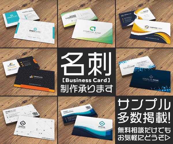 第一印象を高める様々なコンセプト名刺を制作致します 現役デザイナーが手掛けるサービスでご依頼者様の要望に応えます