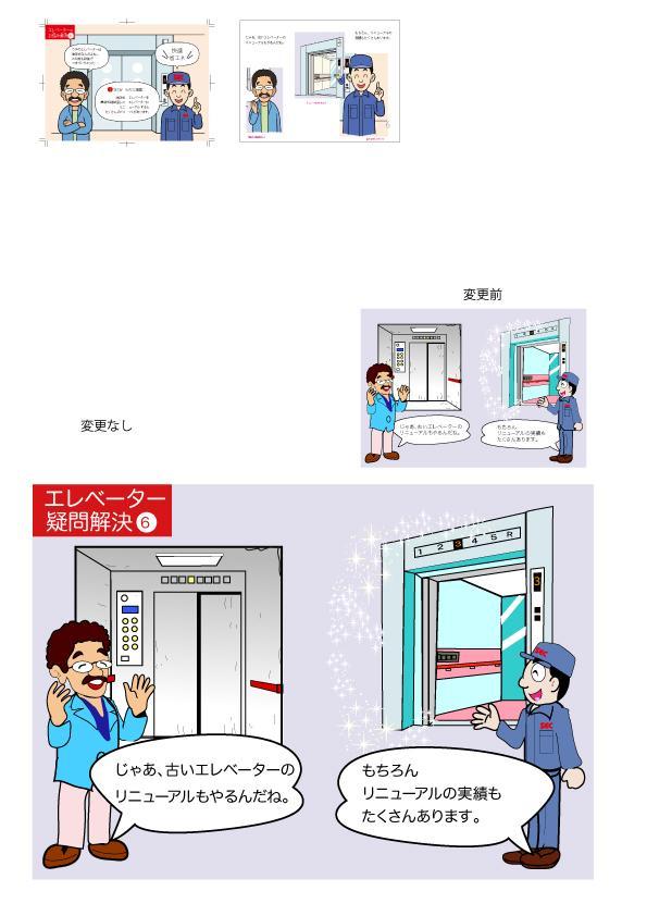 会社紹介を漫画化します 会社商品説明を漫画でわかりやすくお客様にお伝えします イメージ1