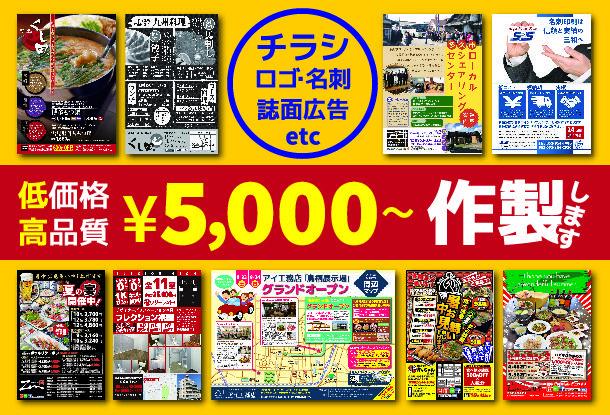 チラシ/フライヤーetc…デザインいたします チラシデザインが5,000円〜。プロのクオリティを激安で!