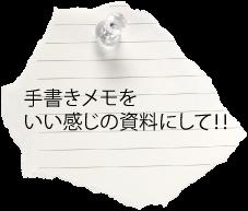 """手書きメモを""""いい感じ""""の資料に仕上げて欲しい!そんな方に。資料作成のお手伝いします。 イメージ1"""