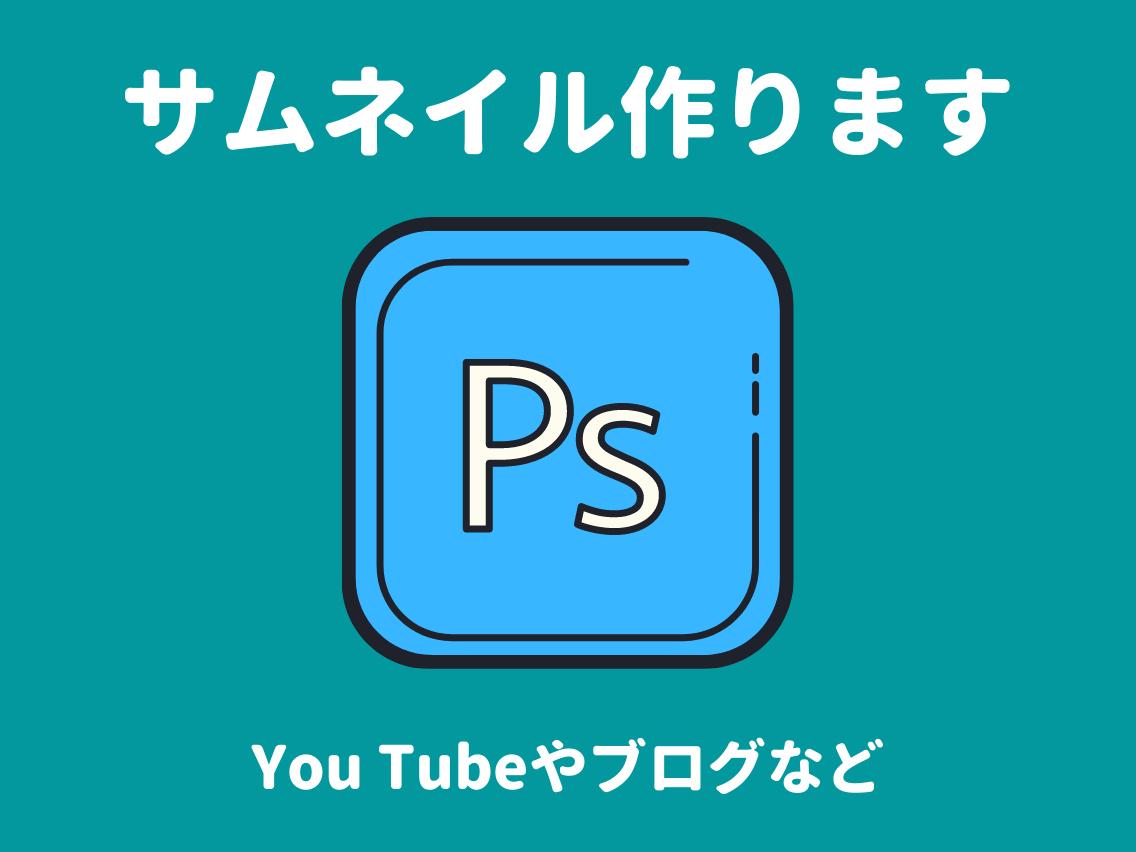 シンプルなサムネイルを制作します ブログやYouTubeなどのアイキャッチやサムネイルなど イメージ1