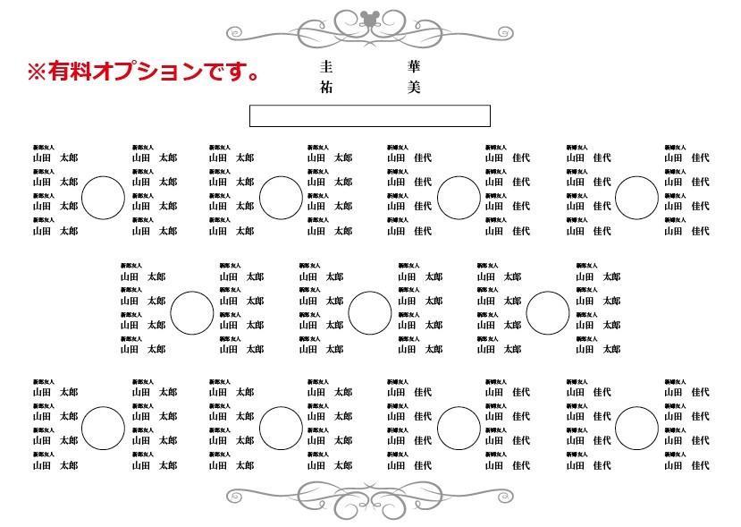 席次表のデータ作成します 現在プリンターの都合がわるいため休止しています。