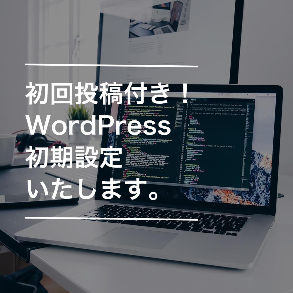 初回投稿付きでWordPress設定いたします 敷居の高いWordPressの初期設定をお任せ下さい イメージ1