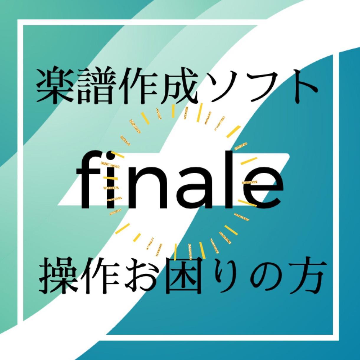 楽譜作成ソフト【finale】の操作案内します 便利な機能を活用して美しい楽譜を作りませんか? イメージ1