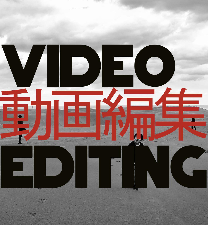 動画編集やります なんでもやるよ誰でもどんな動画でも気軽にどうぞ イメージ1