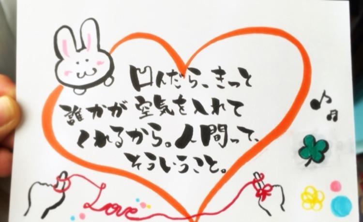 筆文字でアートを描いております ( ´∀`)♪ 癒し系のイラスト 勇気づけるメッセージ