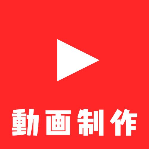 イベント・PR動画制作します 学園祭・キャンペーン・セールのSNS用告知動画を制作します。