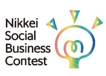 日経ビジネスコンテスト入賞の応募資料を販売します 2020日経ソーシャルビジネスコンテスト入賞時の応募企画資料 イメージ1