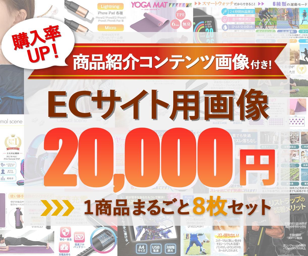 Amazonや楽天等のEC画像をまるごと作ります 低価格なのに高品質!売上UPに貢献させてください! イメージ1