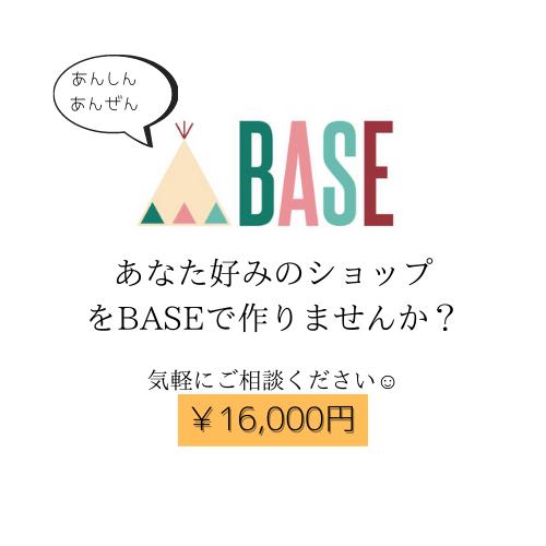 BASEでネットショップを作ります 何もわからなくても大丈夫!最後までサポート致します イメージ1
