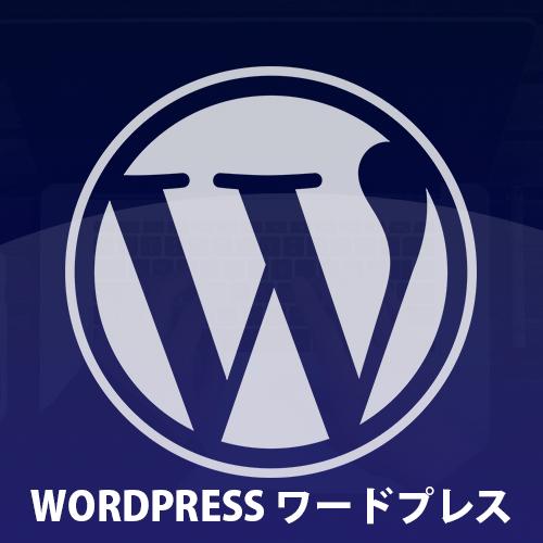 プロのワードプレスでのウェブ制作を教えます 0から始められます。ワードプレステンプレート無料でプレゼント