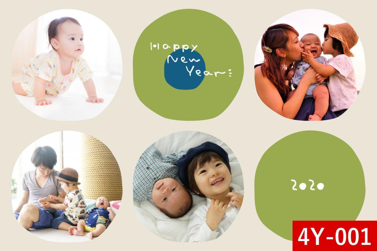 写真4枚で年賀状デザインをお作りします 写真を送りデザインが届いたらご家庭のプリンタで印刷するだけ