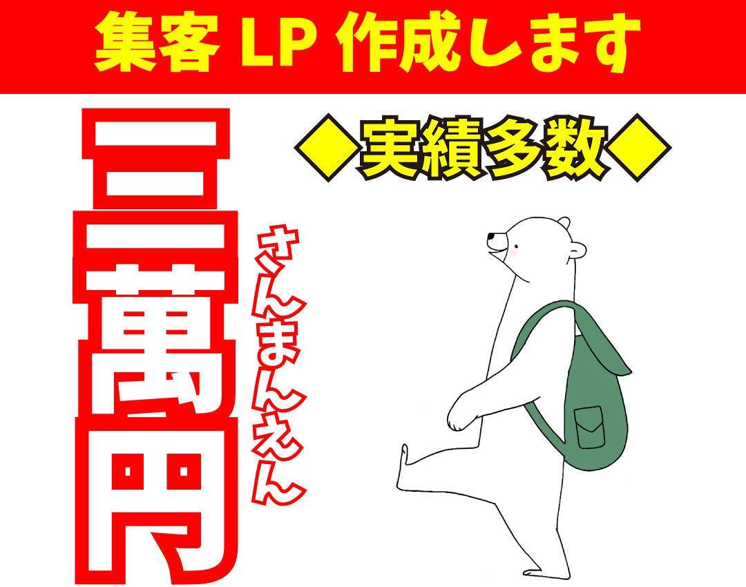 ネットビジネス系のオプトインLPを作成します wordpressで高品質な集客LPを作成させて頂きます^^ イメージ1