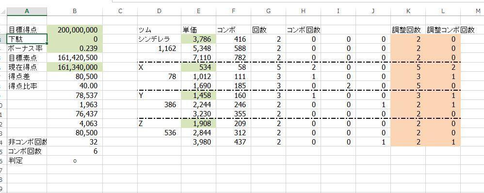 ツムツムの得点、お好きな数字を目指せます ツムツムを○点にしたいという希望に近付くExcelシート