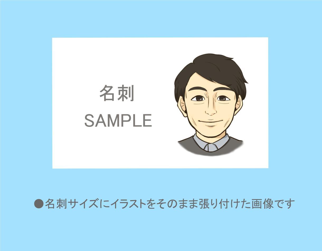 アニメタッチの似顔絵を描きます 名刺/アイコン/記念/プレゼントなどに