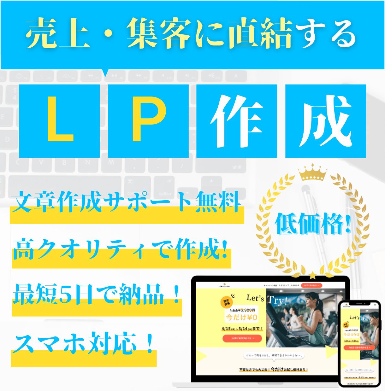 プロが売上・集客に直結するLPを制作します WEB業界歴5年の現役デザイナーが売上UPをサポートします イメージ1