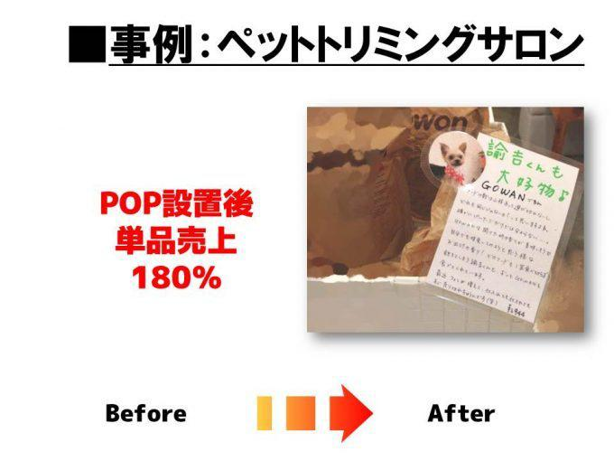 初心者でも『売れるPOP』の書き方を学べます これさえ分かれば売れる。手書きPOP初心者向けガイドブック