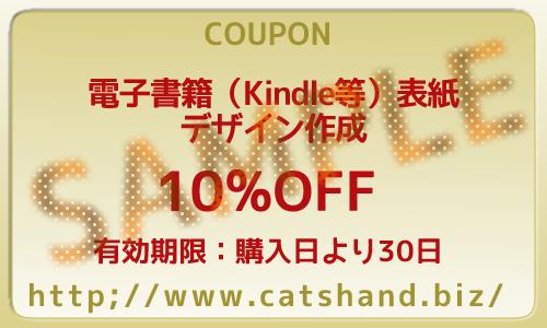 クーポン!電子書籍(Kindle等)表紙デザイン10%OFF!!
