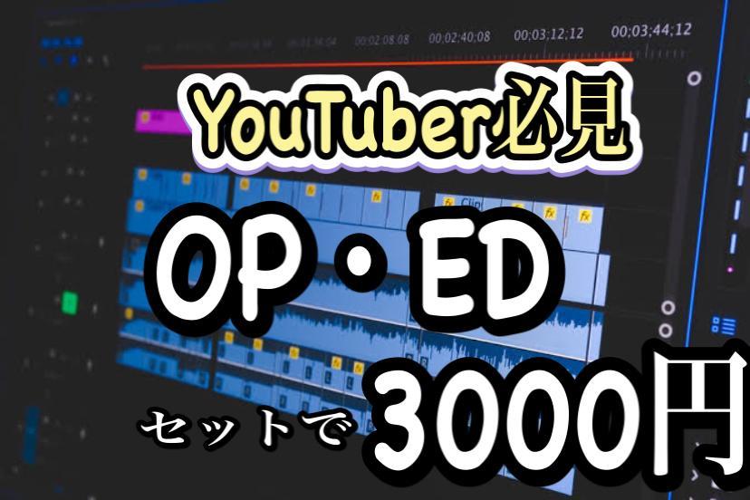 動画で使えるかっこいいOP・ED作ります YouTubeをやる方におすすめ!(ゲーム用) イメージ1