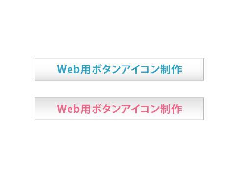 Web用ボタンアイコンを500円!で作成いたします カスタムメイドまたは、既存のサイトのボタンアイコンを作成!
