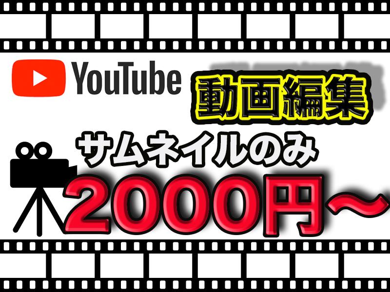 Youtube動画・サムネイルのみ作ります 目に留めてもらえるサムネ作りませんか? イメージ1