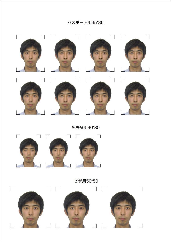 証明写真用に顔写真を編集します