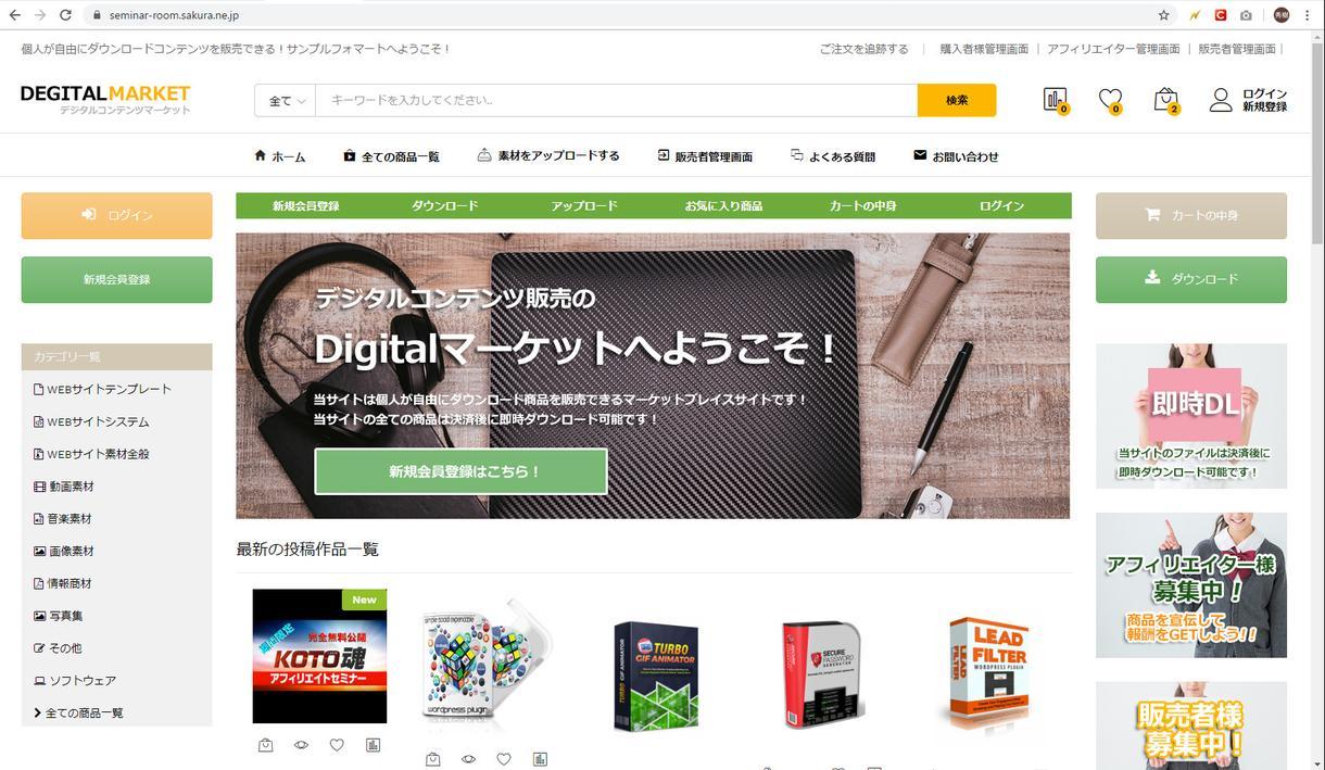 ダウンロードコンテンツ販売サイトシステム2売ります 販売者登録、アフィリエイター登録機能、即時ダウンロード機能付