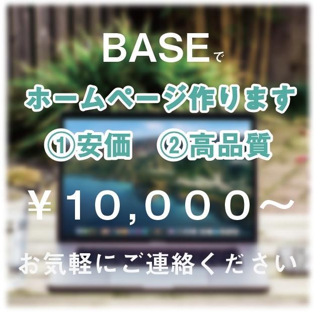 BASEでネットショップ(ECサイト)作ります 【商品登録10品・スマホ対応済み】格安で高品質に仕上げます。 イメージ1