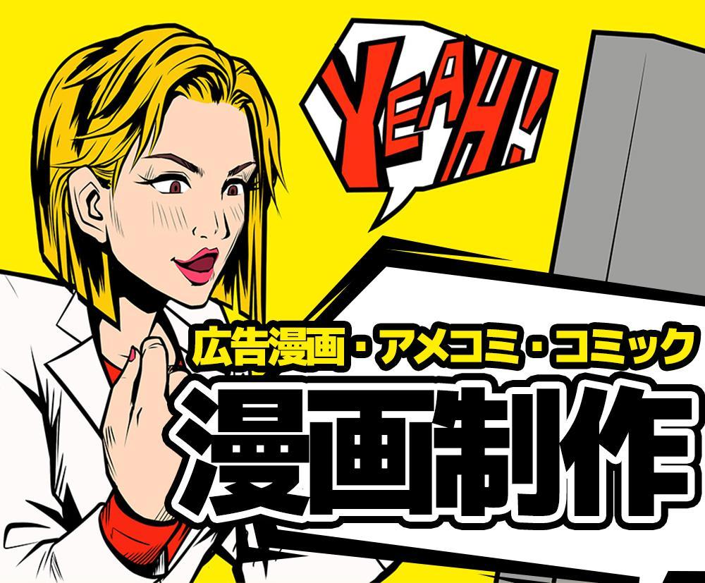 ウェブコミック、電子漫画描きます*