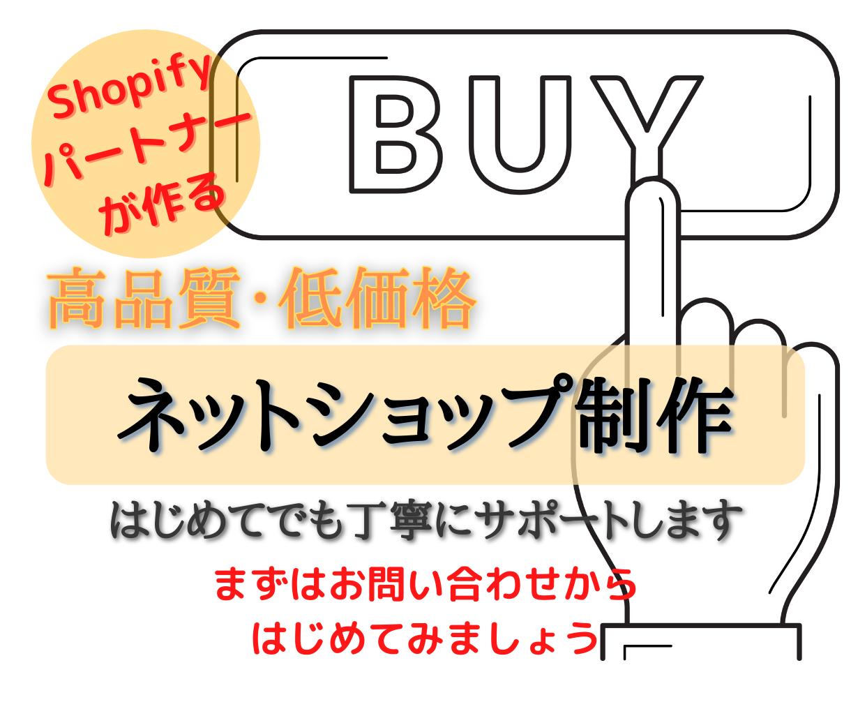 ShopifyでECサイト開設のお手伝いをします 初心者でも手寧なサポートを行いますのでご安心ください。 イメージ1