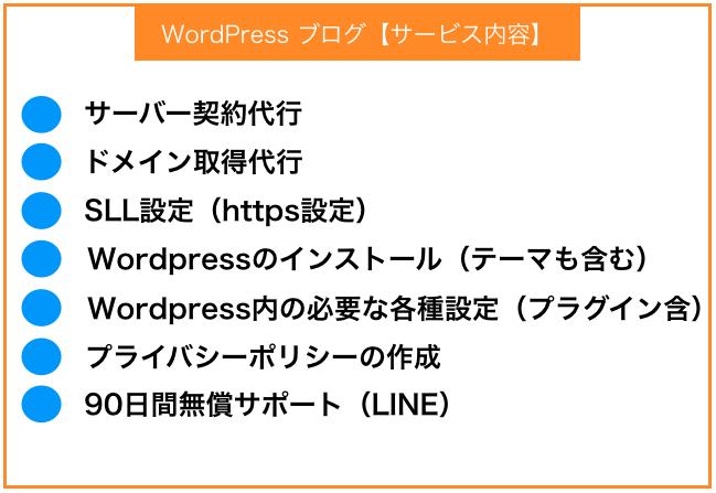 SEO特化!WordPressブログ作成行います 全ての契約の代行をします。あなたは記事を作るだけ!