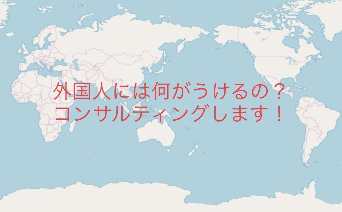 外国人ターゲットの食品メニュー商品開発いたします 海外企業で商品開発担当。新事業を始めたい方ご連絡下さい イメージ1