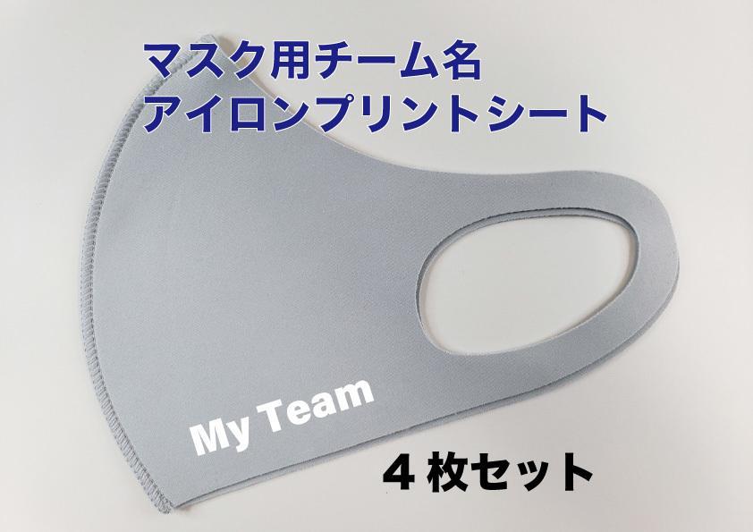マスク用チーム名 アイロンプリントシート作ります チーム名が入ったオリジナルマスクを作りませんか? イメージ1