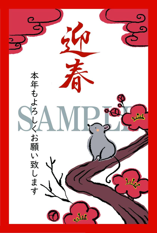 和風年賀状、花札風年賀状デザイン致します 2020年筆タッチのかわいいネズミ入り花札風年賀状です