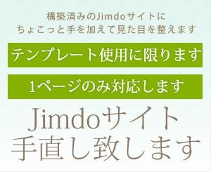 Jimdoサイトを手直しします 画像を使ってJimdoサイトの見栄えを良くしたい人へおススメ
