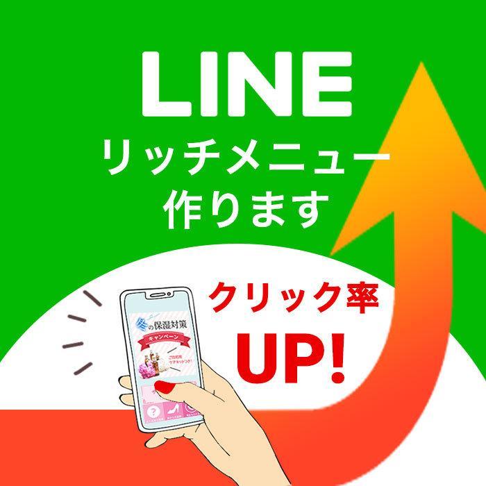 お客様に届くLINEリッチメニュー作ります LINEを使ってクリック率・集客・売上げアップ!